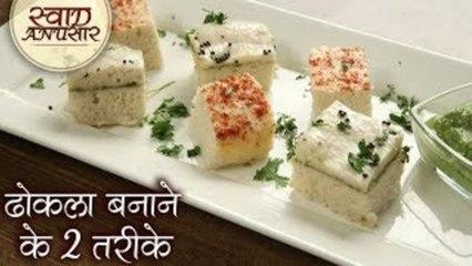 ढोकला बनाने का 2 आसान तरीका - INSTANT Two Ways Dhokla Recipe - Dhokla Recipe In Hindi - Toral
