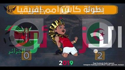 Kader Japonais - Dzayer Bladna الطريق إلى نهائي كأس إفريقيا 2019
