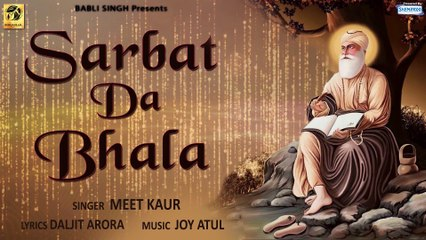 Sarbat Da Bhala | Meet Kaur | Joy Atul | Guru Nanak Dev Ji Jayanti Special