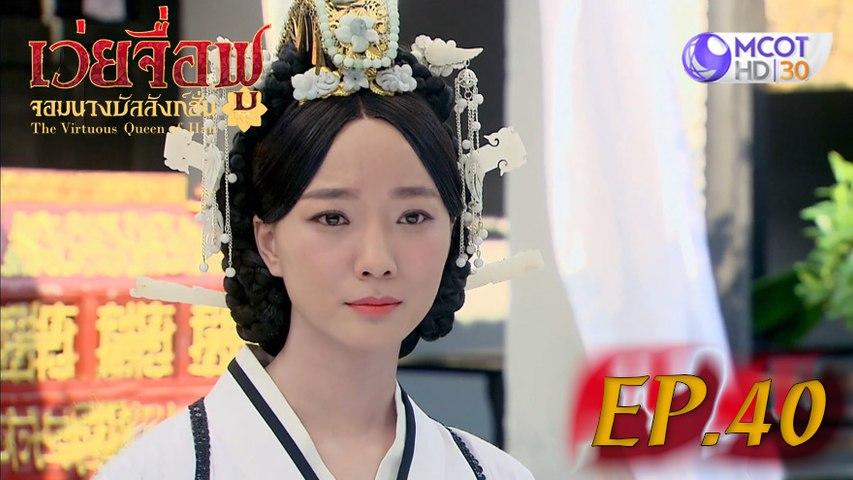 เว่ยจื่อฟู จอมนางบัลลังก์ฮั่น (The Virtuous Queen of Han)  ep.40