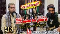 Khushal Ahmad and Ibrahim fida New HD Nat - Aashiqan Da Muhammad S.A.W.W