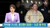 '멕시코 마약왕' 구스만, 종신형+징역 30년…14조 원 추징