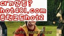 『카지노 가입쿠폰』【 hot481.com】 ⋟【추천코드hot2】akdlektmzkwlsh- ( ↗【hot481 추천코드hot2 】↗) 성인놀이터  슈퍼카지노× 마이다스× 카지노사이트 ×모바일바카라 카지노추천온라인카지노『카지노 가입쿠폰』【 hot481.com】 ⋟【추천코드hot2】