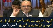 Accountability advisor Shahzad Akbar's news conference in Lahore