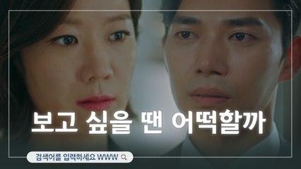 [15화 예고] 이혼은 했지만...깊어진 감정에 흔들리는 전혜진X지승현