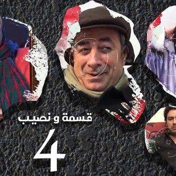 Episode 04 – Qesma Wa Naseib Series الحلقة الرابعة
