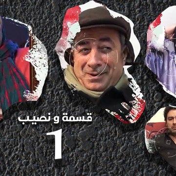 Episode 01 – Qesma Wa Naseib Series الحلقة الاولى