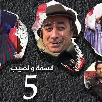 Episode 05 – Qesma Wa Naseib Series الحلقة الخامسة