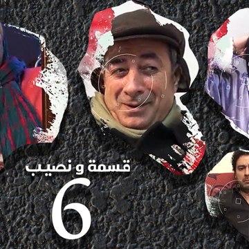 Episode 06 – Qesma Wa Naseib Series الحلقة السادسة