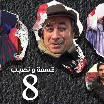 Episode 08 – Qesma Wa Naseib Series الحلقة الثامنة