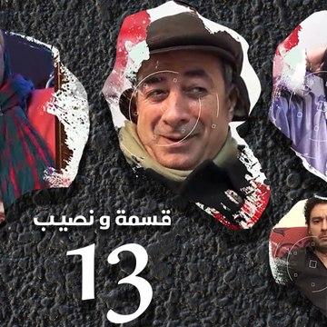 Episode 13 – Qesma Wa Naseib Series الحلقة الثالثة