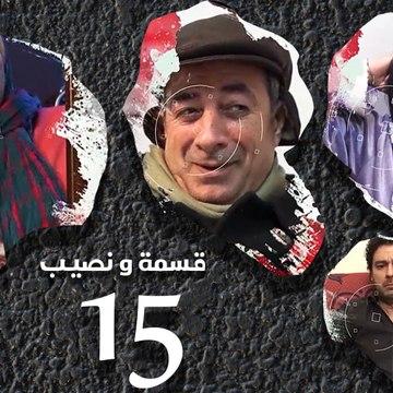 Episode 15 – Qesma Wa Naseib Series الحلقة الخامسة