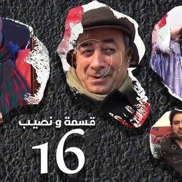 Episode 16 – Qesma Wa Naseib Series الحلقة السادسة