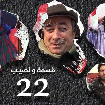 Episode 22 – Qesma Wa Naseib Series الحلقة الثانية