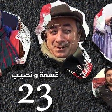 Episode 23 – Qesma Wa Naseib Series الحلقة الثالثة