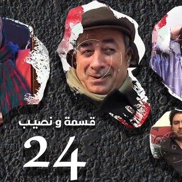Episode 24 – Qesma Wa Naseib Series الحلقة الرابعة