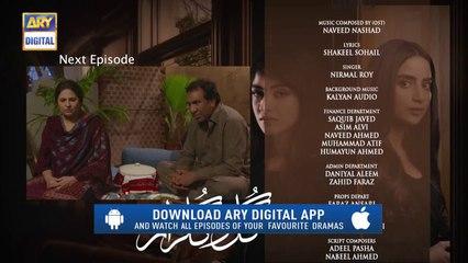 Gul-o-Gulzar - Episode 7 - Teaser - ARY Digital Drama
