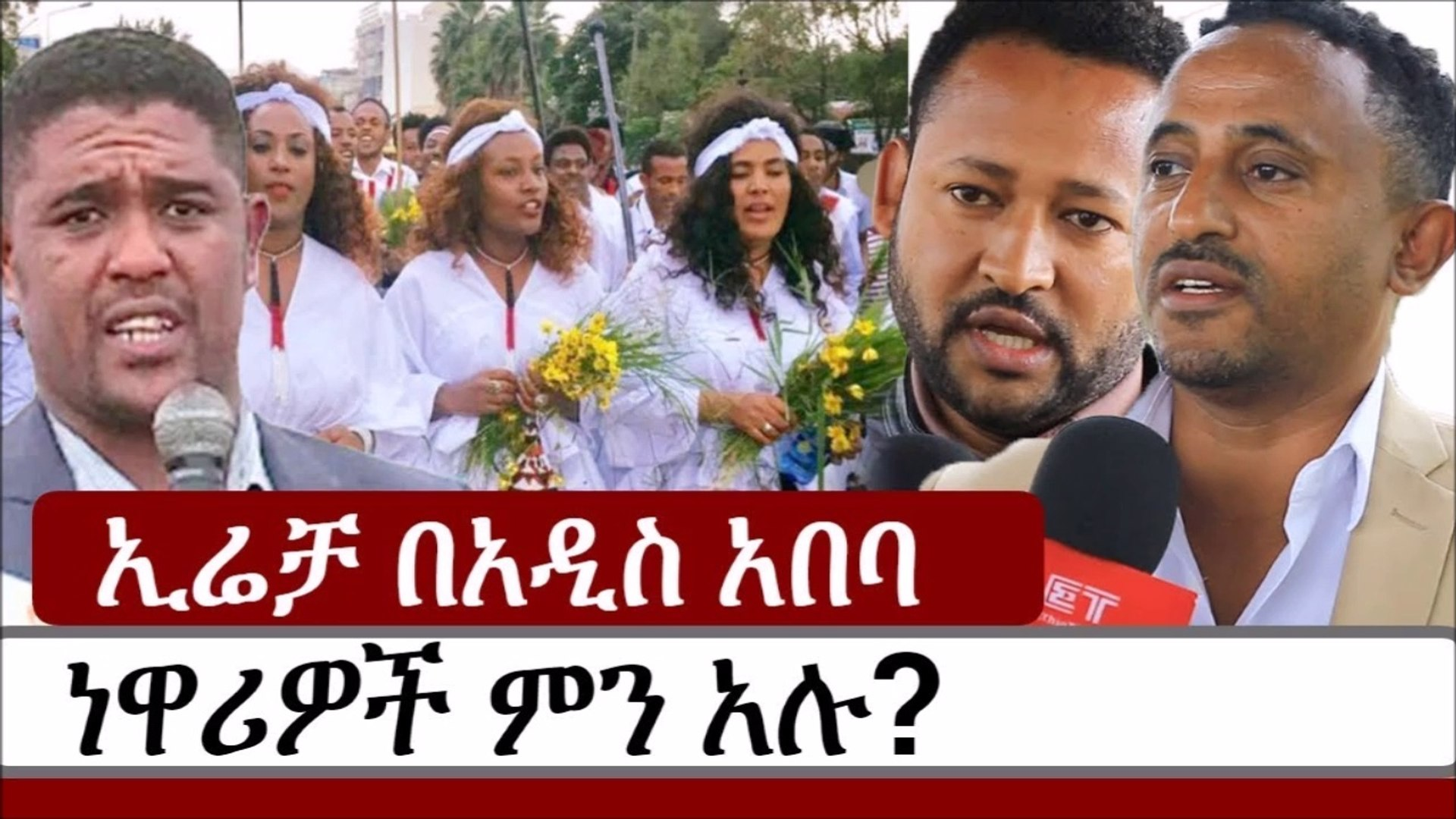 Ethiopia ኢሬቻ በአዲስ አበባ ይከበራል መባሉን በተመለከተ የአዲስ አበባ ነዋሪዎች አስተያየት  Irreecha  Addis Ababa