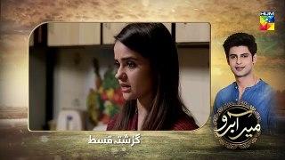 Meer Abru Episode #29 HUM TV Drama 18 July 2019