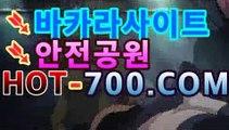 카지노사이트ބބ G C A 16。COM ބބ카지노바카라주소 - 인터넷카지노【hot-700.com★☆★】카지노사이트ބބ G C A 16。COM ބބ카지노바카라주소 -