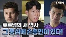 [손세이셔널 1화 공개] 토트넘의 새 역사 그 중심에 손흥민이 있다! |son heung-min|sonsational|sonny