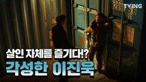 [보이스3] 각성한 이진욱 연기력 미쳤다.. (이하나, 이진욱, 권율)  voice3