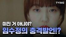 [검블유] 걸크미 뿜뿜하는 완벽한 언니들의 리얼 로맨스 (임수정,이다희,전혜진)  WWW Search WWW