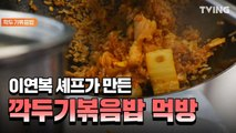 [현지에서 먹힐까3] ※순삭주의 이연복 솊이 만든 깍두기볶음밥 먹방  4wheeledrestaurant3