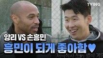 [손세이셔널] 앙리 VS 손흥민 귀욤뽀짝 대결! 승자는 누구~  son heung-min|sonsational|sonny