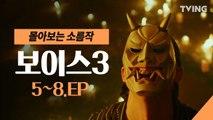 [보이스3] 최종 빌런 와이어 슌 정체를 드러내다! EP. 5 ~8 하이라이트 몰아보기 (이하나, 이진욱, 권율)  voice3