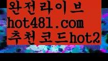 【실시간】【마이다스카지노】【hot481.com  추천코드hot2 】✧ʕ̢̣̣̣̣̩̩̩̩·͡˔·ོɁ̡̣̣̣̣̩̩̩̩✧실시간바카라사이트 ٩๏̯͡๏۶온라인카지노사이트 실시간카지노사이트 온라인바카라사이트 라이브카지노 라이브바카라 모바일카지노 모바일바카라 ٩๏̯͡๏۶인터넷카지노 인터넷바카라 ❤️인터넷카지노-[[[ねね hot481.com  추천코드hot2 ねね]]인터넷바카라❤️【실시간】【마이다스카지노】【hot481.com  추천코드hot2 】