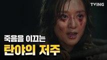 [아스달 연대기] 탄야의 저주 가득한 주문 (송중기, 김지원, 장동건, 김옥빈)  Arthdal Chronicles