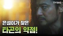 [아스달 연대기] 목숨을 바쳐서라도 구하고 싶은 은섬! (송중기, 김지원, 장동건, 김옥빈)  Arthdal Chronicles