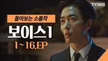 [보이스1] 요청 폭주로 기획한 보이스1 몰아보기 (이하나, 장혁, 김재욱)  voice1