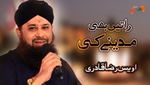 Raatein Bhi Madine Ki - Owais Raza Qadri New Naat - New Naat, Humd, Kalaam 1440/2019