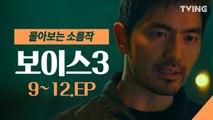 [보이스3] 싸이코 패스 맛집 EP. 9 ~12 하이라이트 몰아보기 (이하나, 이진욱, 권율, 박병은)  voice3