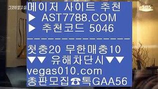 사설스포츠 1 바카라 aa ☎ AST7788 COM ▶ 추천코