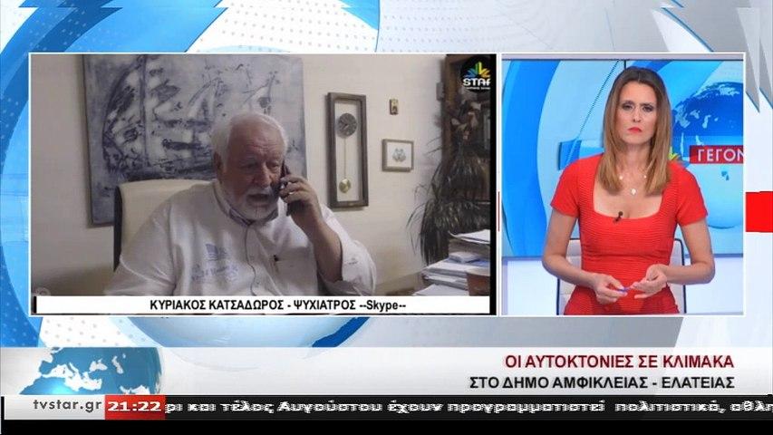 Ο ψυχίατρος κ. Κατσαδώρος για τις αυτοκτονίες στην Ελάτεια