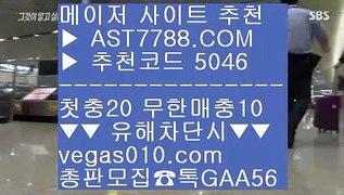 바카라룰 れ 스포츠배팅게임 aa ☎ AST7788 COM �