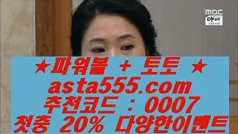 casino site  イ  리쟐파크토토 |  asta99.com  [ 코드>>0007 ] | 리쟐파크토토 | 무료파워볼사이트 | 실제배팅  イ  casino site