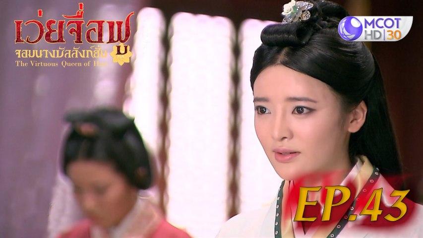 เว่ยจื่อฟู จอมนางบัลลังก์ฮั่น (The Virtuous Queen of Han)  ep.43