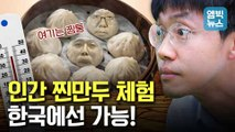 [엠빅X로드맨] 대한민국은 열 받는중!! 이대로 가다간 지구 절반이 날라갈 수 있다?!
