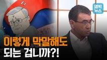 [엠빅뉴스] 고노 다로, '말 끊기' 외교 결례에, 극우 언론인 '문재인 해임' 망언