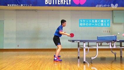 卓レポ2018-01特集 張本智和の一撃フリック . Harimoto Tomokazu Forehand Flick