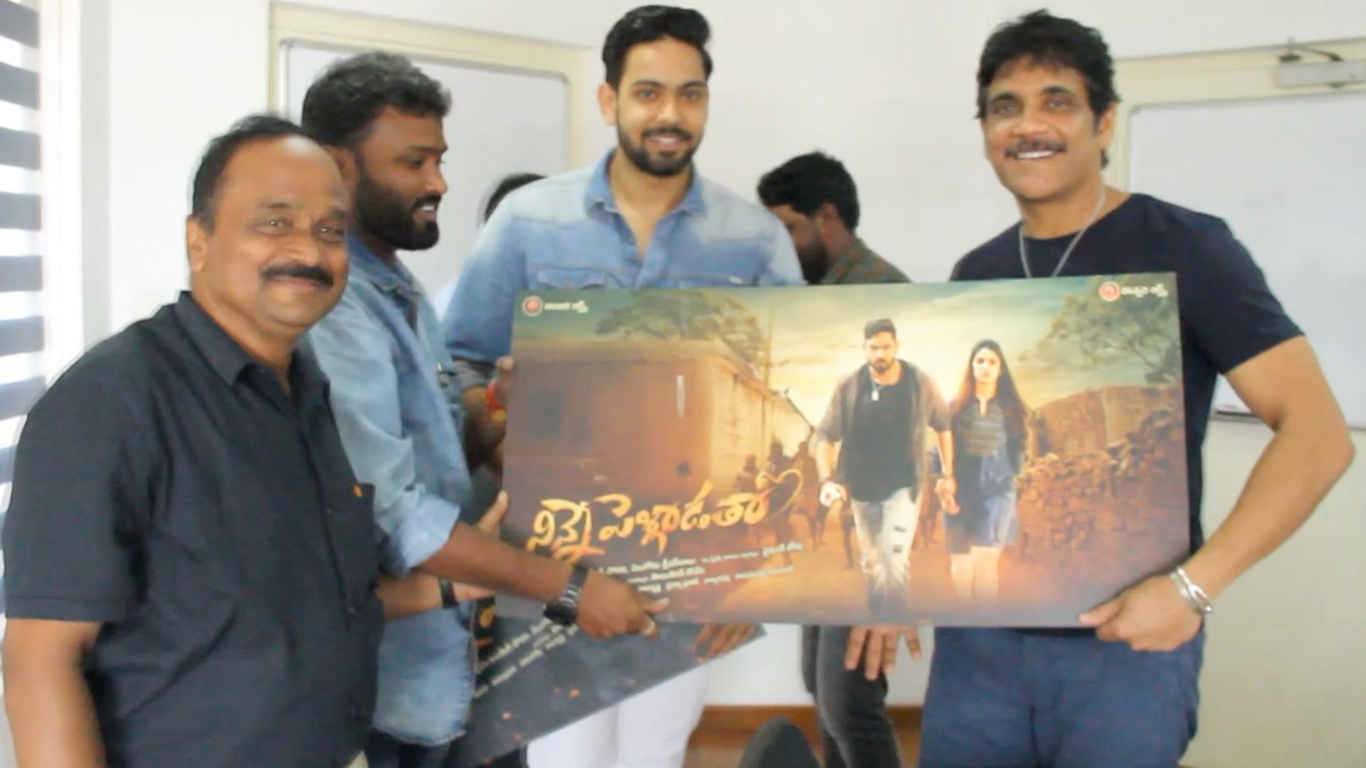Ninne Pelladatha Movie First Look Launch By Akkineni Nagarjuna || Filmibeat Telugu