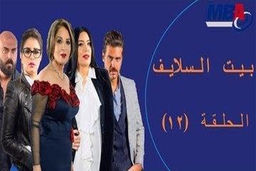 Episode 12   Bait EL Salaif Series / مسلسل بيت السلايف - الحلقه الثانيه عشر