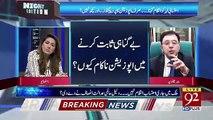 Raja Amir Abbas Response On PMLN's Defense On Shahid Khaqan's Case..