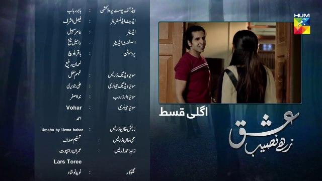 Ishq Zahe Naseeb Epi 6 Promo HUM TV Drama