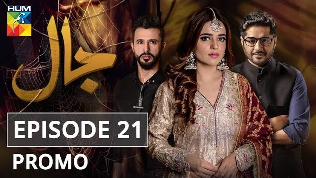 Jaal Episode 21 Promo HUM TV Drama