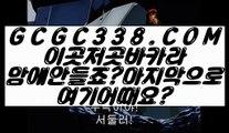 【 마이다스정품 】【메이저바카라】 【 GCGC338.COM 】먹튀없는바카라사이트 실시간바카라 한국카지노【메이저바카라】【 마이다스정품 】